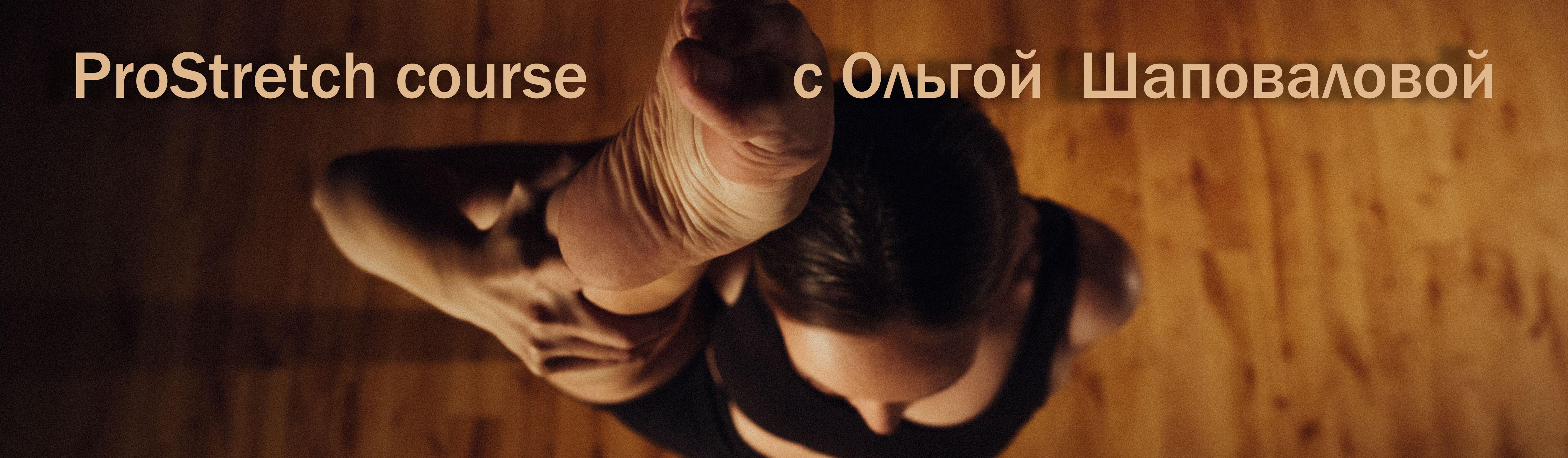 Онлайн КУРС РАСТЯЖКИ ДЛЯ ТАНЦОВЩИКОВ