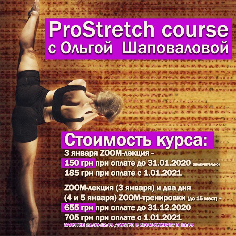 Стоимость и даты проведения ProStretch course